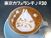 東京カフェランチ♪R25&R30