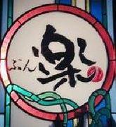 【PUNRAKU】 創作居酒屋 ぷん楽