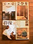 近現代日本文学研究会