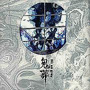 蟲-mushi- / DIR EN GREY
