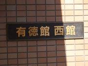 同志社大学 YE友の会