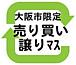 【大阪市限定】売り買い譲りマス