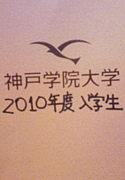 神戸学院★2010年度★入学生