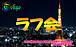 ☆4/18☆ ラフ会 -東京オフ飲み-