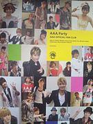 AAA好きin茨城県南