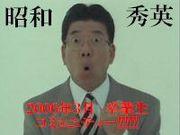 昭和秀英2006卒総合コミュ☆