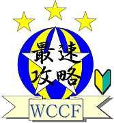 最速WCCF攻略講座