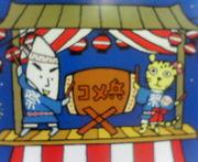 コメ兵☆新宿店