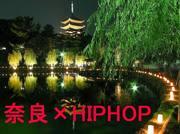 奈良×HIPHOP