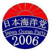 日本海洋党