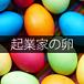 日本ワンマンビジネス推進委員会