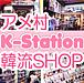 アメ村韓流ショップ☆K-Station