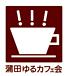 蒲田ゆるカフェ会
