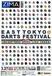 EAST TOKYO DARTS PLAYERS