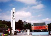 台湾・輔仁大学
