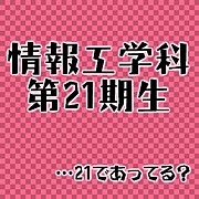 富山商船情報工学科21期生