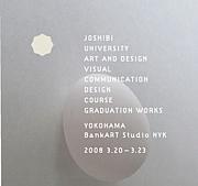 JOSHIBI UNIV vcd 2008
