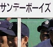 湊★DiSfida(草野球チーム)
