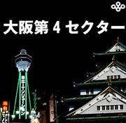 大阪第4セクター