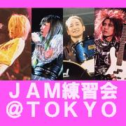 ジュディマリ練習会@TOKYO