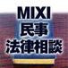 MIXI民事法律相談