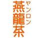 燕龍茶(ヤンロン茶)
