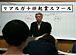リアルガチ@起業塾〜日本一へ〜