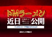 近日公開ドMラーメン商品開発局