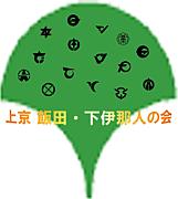 上京飯田・下伊那人の会