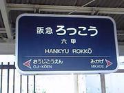 神戸・阪急六甲