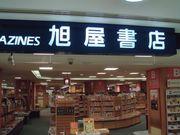 ■旭屋書店■
