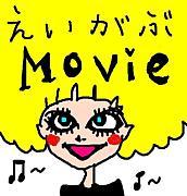★立川☆映画部★