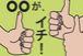 ○○が、イチ!