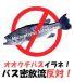バス釣り、密放流に反対します!