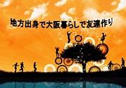 地方出身で大阪暮らしで友達作り