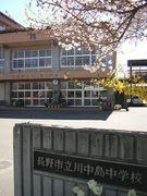 長野市立川中島中学校