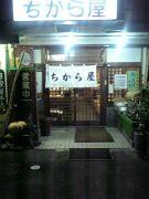 ☆ちから屋☆