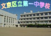 文京一中 平成14年卒業生