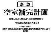 空室補完計画◆東北太平洋沖地震