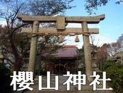 桜山神社 - 我が国最初の招魂社