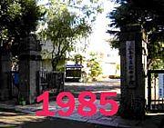 1985年生まれIN三島北中
