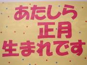 1984年1月1日生まれさん☆