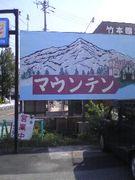 【喫茶】登山部【マウンテン】
