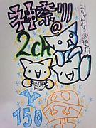 2ちゃんねる@神奈川