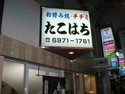 大阪鶴橋【たこはち】