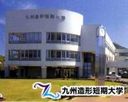九州造形短期大学