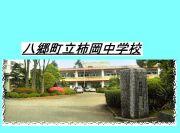 八郷町立柿岡中学校