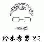 鈴木孝男ゼミ