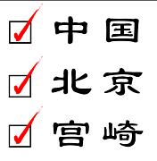 北京宮崎県人会