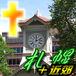 札幌&近郊のクリスチャン